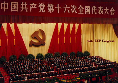 16th Congress of the Chinese Communist Party Photographed by Gwendolyn Stewart, c. 2009; All Rights Reserved